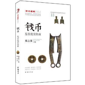 钱币鉴赏投资指南 沈泓 9787514904666 中国书店 正版图书