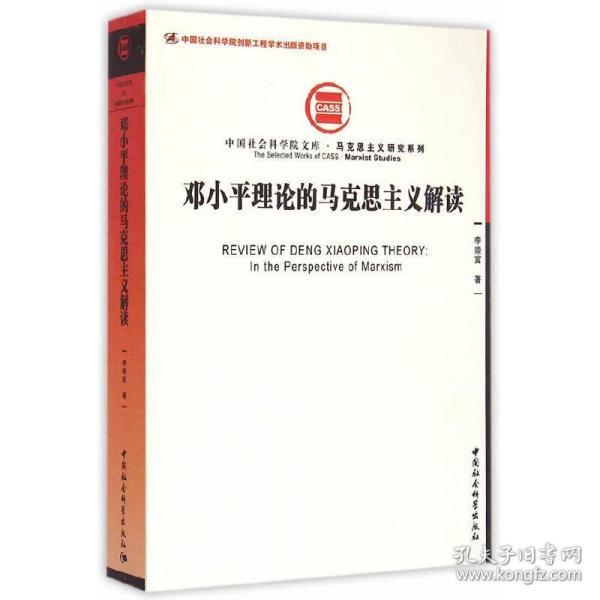 中国社会科学院文库·马克思主义研究系列:邓小平理论的马克思主义解读
