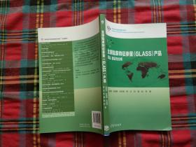 全球变化与地球系统科学系列·全球陆表特征参量(GLASS)产品:算法、验证与分析