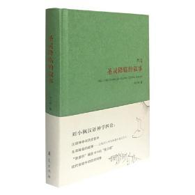 圣灵降临的叙事 刘小枫 9787508089881 华夏出版社 正版图书