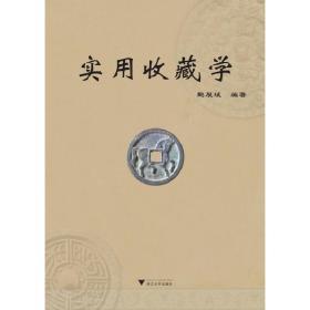 实用收藏学 鲍展斌 9787308142045 浙江大学出版社 正版图书