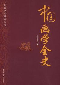 中国画学全史(民国学术经典丛书) 郑午昌 著 9787500481072 中