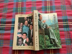 毛泽东的人际世界