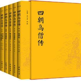 四朝高僧传 [南朝·梁]慧皎、[唐]道宣、[宋]赞宁、[明]如惺 9787514917765 中国书店 正版图书
