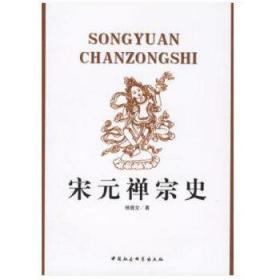 苏门六弟子散文研究 杨曾文 9787500457640 中国社会科学出版社 正版图书
