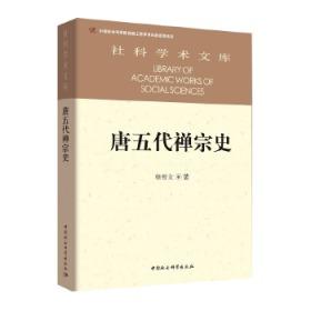 唐五代禅宗史(社科院文库) 杨曾文 9787500424376 中国社会科学出版社 正版图书