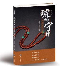 文玩天下 琥珀宁神 琥珀的鉴赏与收藏 王鹏伟,迟锐 编著 9787503033186 测绘出版社 正版图书