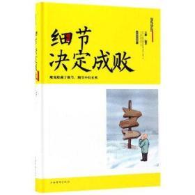 细节决定成败 文德 著 9787511368997 中国华侨出版社 正版图书