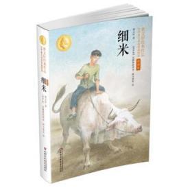 细米 曹文轩 9787514849684 中国少年儿童新闻出版总社(中国少年儿童出版社) 正版图书