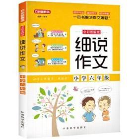 细说作文小学六年级 徐林 9787513815055 华语教学出版社 正版图书