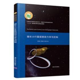 """细长小行星探测动力学与控制 曾祥远"""",""""李俊峰"""",""""刘向东 9787302522737 清华大学出版社 正版图书"""