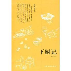下厨记 邵宛澍  著 9787807403074 上海文化出版社 正版图书