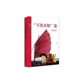 下次开船港 严文井 著 9787506387590 作家出版社 正版图书