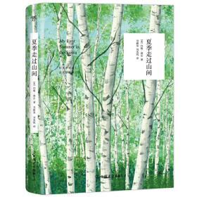 夏季走 过山间 约翰 缪尔 著    创美工厂 出品 9787505733213 中国友谊出版公司 正版图书