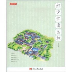 细说江南园林 孙旭 著 9787801707932 当代中国出版社 正版图书