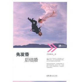 先发昏,后结婚 夕阳断桥 9787503946875 文化艺术出版社 正版图书