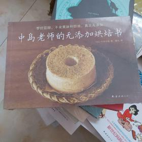 中岛老师的无添加烘焙书