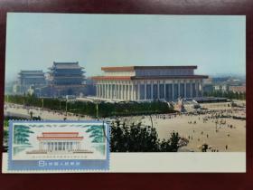 毛主席纪念堂自制极限片,图案上有前门和正阳门