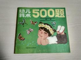幼儿算术500题 (第二册) 5-6岁