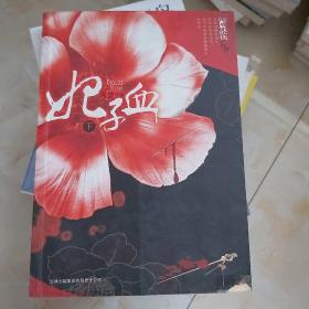 妃子血(全两册)