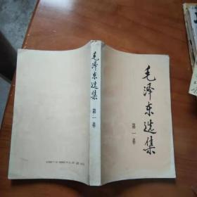 毛泽东选集 第1卷