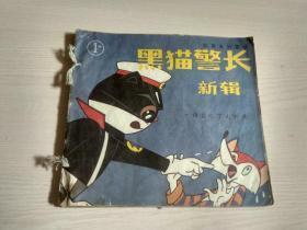黑猫警长新辑 1、2、3