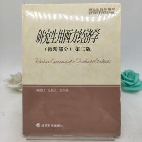 研究生教学用书——研究生用西方经济学(微观部分)第二版