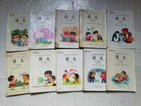 90年代五年制小学语文课本全套彩色版