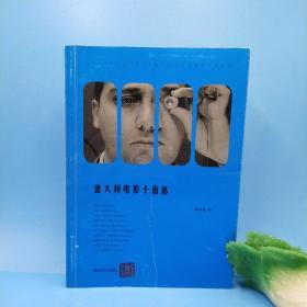 意大利电影十面体(一版一印4000册)
