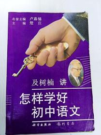 DR163669 及树楠讲--怎样学好初中语文