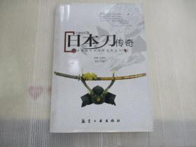 青少年百科:日本刀传奇