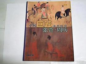 中国巨匠美术丛书  张萱·周昉
