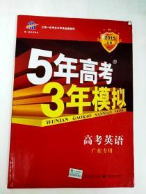 DR169784 5年高考 3年模拟·高考英语 广东专用【一版一印】