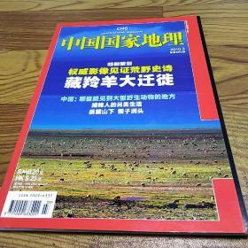 中国国家地理2010.3
