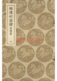 【复印件】梅边吹笛谱附补录(二册)