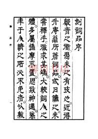 【复印件】词品附拾遗(二册)
