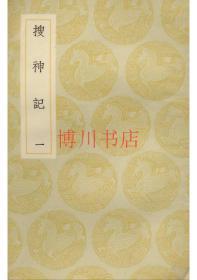 【复印件】搜神记(三册)