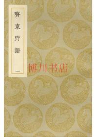 【复印件】齐东野语(四册)