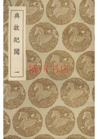 【复印件】典故纪闻(四册)