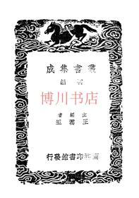 【复印件】程史(二册)