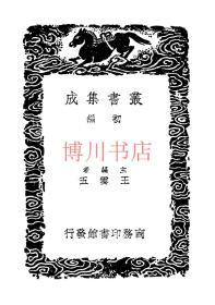 【复印件】鹤林玉露补遗(四册)