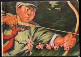 带响的弓箭--贵州版精品红领巾题材连环画 同题材最大缺