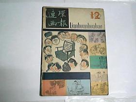 连环画报  1982年第12期