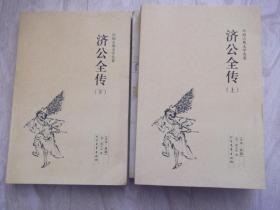 济公全传   中国古代文学名著   上下册