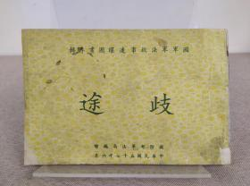 《歧途》国军军法故事连环图画专辑,台湾1968年出版,罕见繁体老版连环画