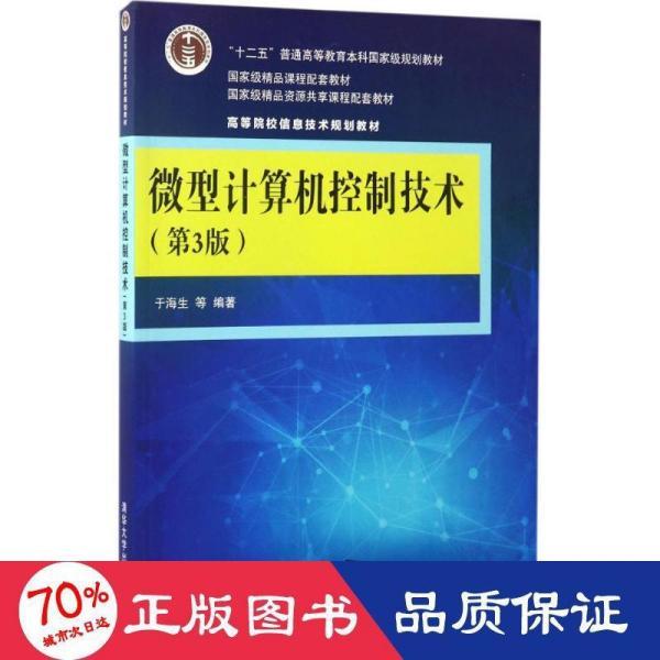 微型计算机控制技术(第3版)/高等院校信息技术规划教材