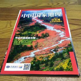 中国国家地理2015.7