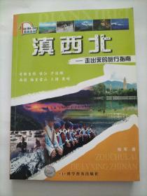 滇西北-走出来的旅行指南