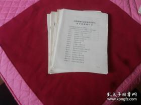 天津资料档案,详见书影描述