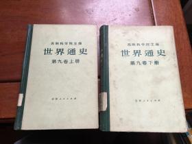 世界通史 第九卷 上下册